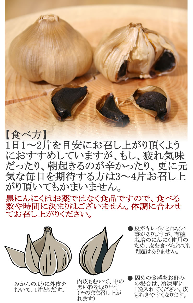 ● once limit of 20 slices of trial set ● one for organic black garlic 10th of the ちこり village