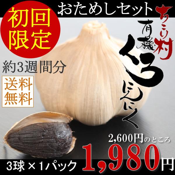発酵熟成黒にんにくおためし3玉1980円セット