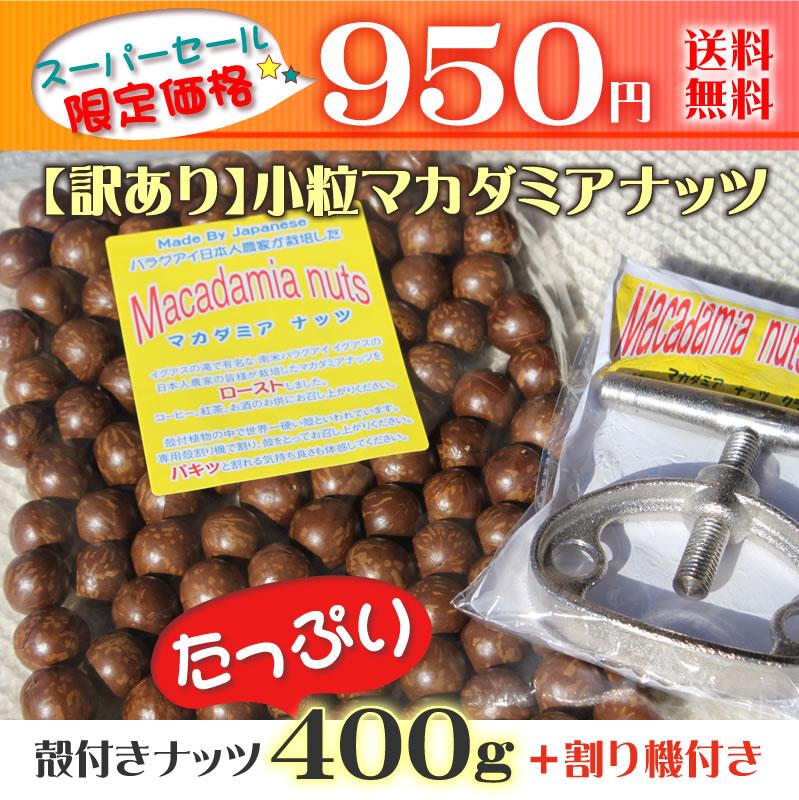【訳あり】小粒マカダミアナッツ
