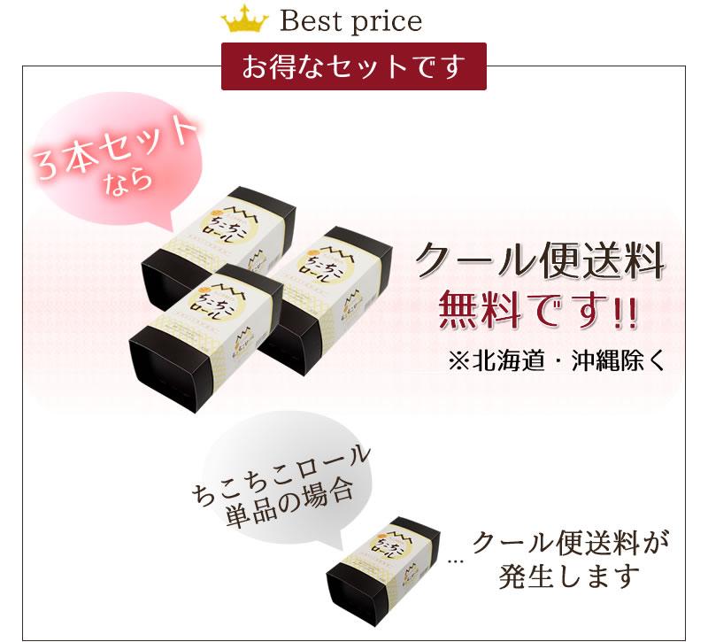 クール便送料880円が無料!