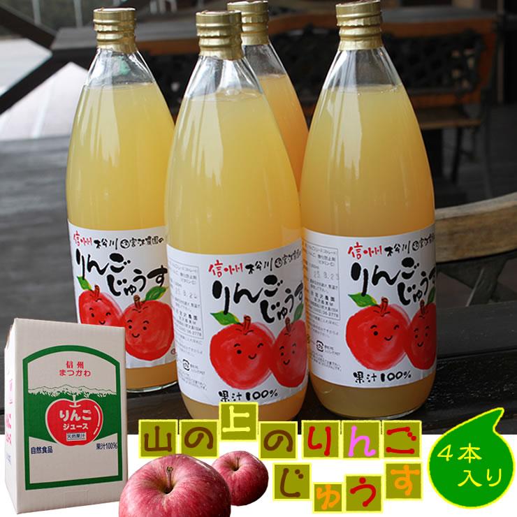 山の上のりんごジュースストレート1,000ml×4本3.780円(税込)