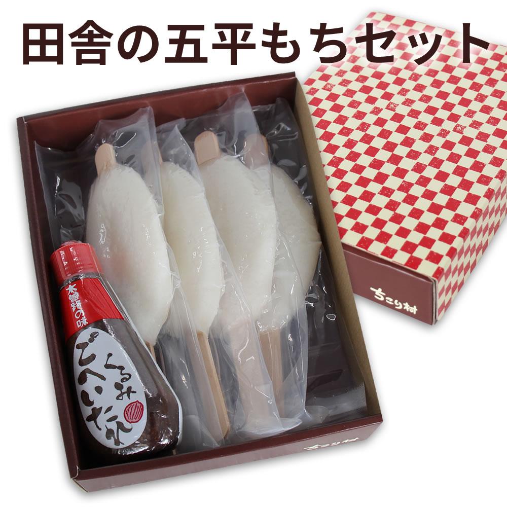 五平餅セット2,030円(税込)