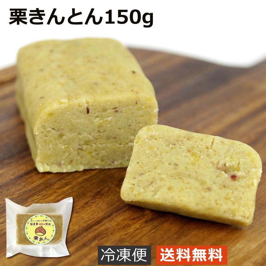 栗あん150g(栗きんとん6個分)1,980円(税込)