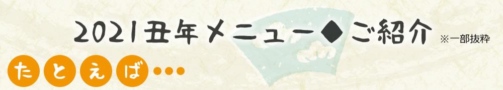 21丑年メニューご紹介