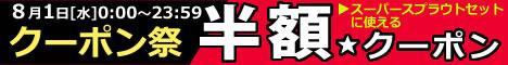スーパースプラウトセット★半額クーポン