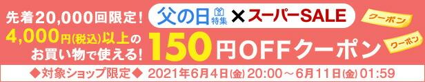 父の日150円クーポン