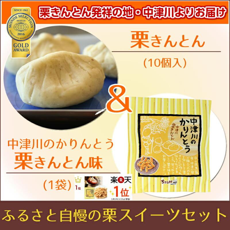 栗きんとん[10個入り]+中津川かりんとう[栗きんとん味 1袋]
