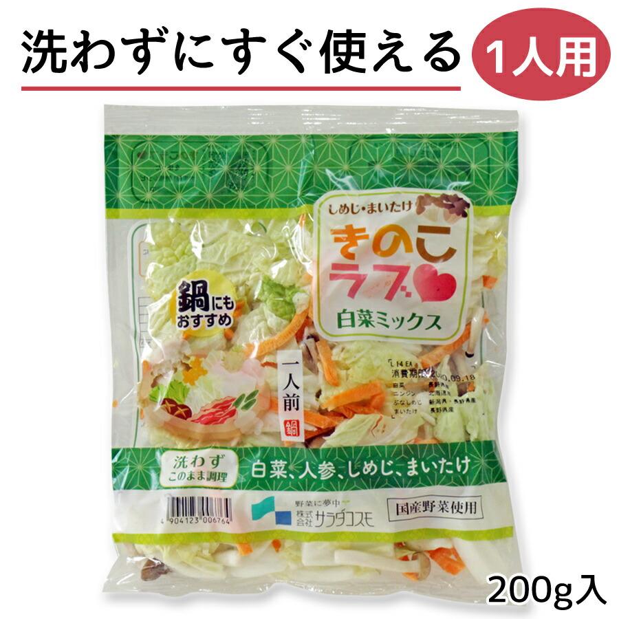 きのこラブ<br /> 白菜ミックス