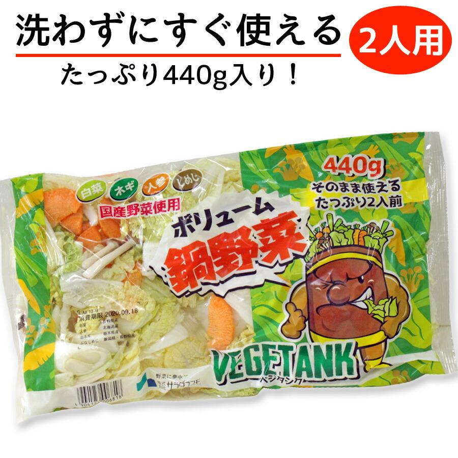 ボリューム鍋野菜