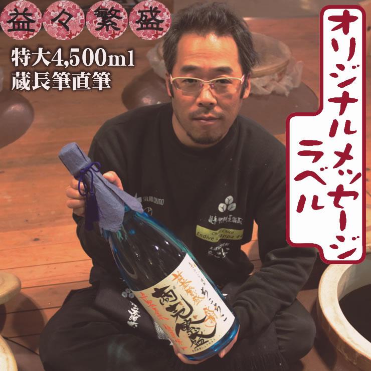 益々繁盛ボトル4,500ml19,200円(税込)