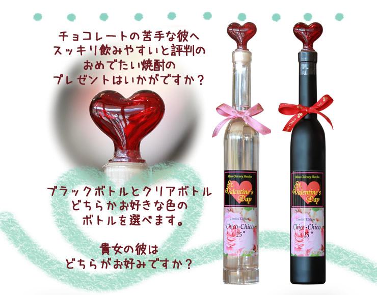 今年は2色のバレンタインボトルから選べます♪