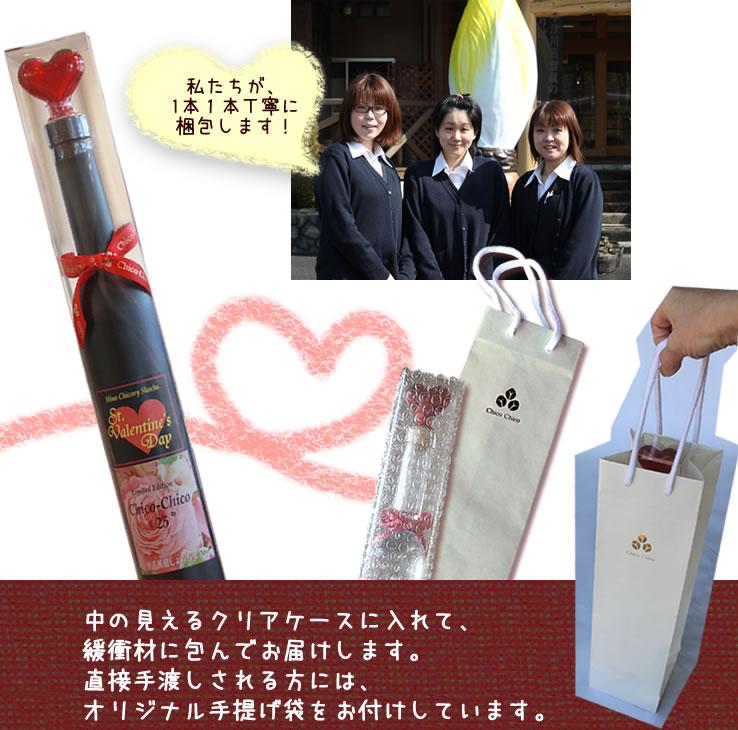 バレンタインの贈り物♪ちこちこハートキャップ限定ボトルちこり焼酎350ml荷姿