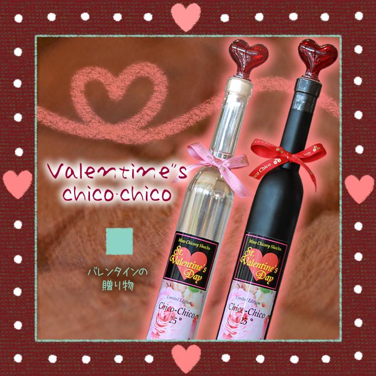 """ハートキャップの2012バレンタインの贈り物""""美濃ちこり焼酎ちこちこ"""""""