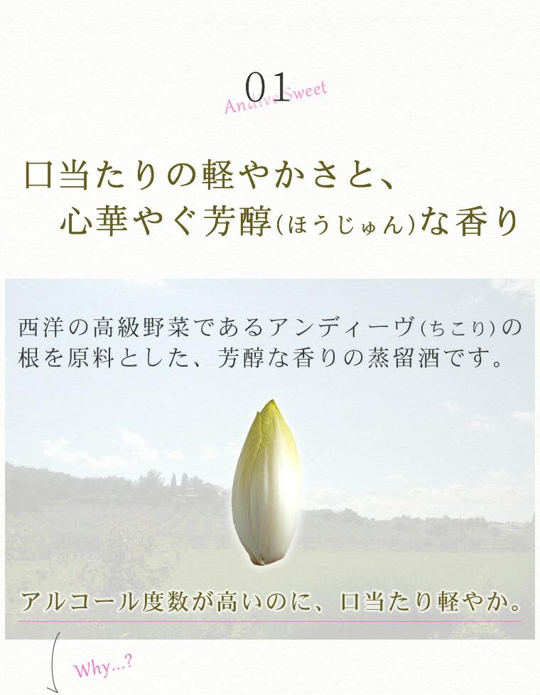 アンディーヴ・スイート44°3つの特長その1芳醇な香り
