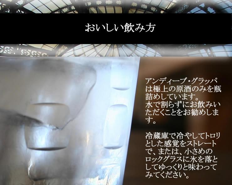 日本で畑で芋から手づくりのお酒『アンディーヴグラッパ44°』芳醇な香りと強いテイスト