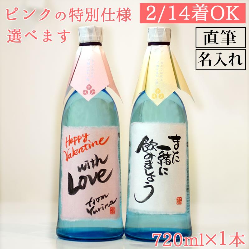 バレンタイン!かわいい特別仕様♪名入れのお酒3,600円(税込)