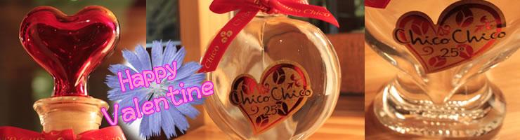 【2013年新企画】バレンタインの贈り物★かわいいミニボトル200ml