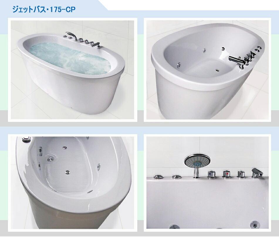 ジャグジー・お風呂、ジェットバス、浴槽、バスタブ、リラックス、疲れを取る、シャワーヘッド、ジェットバス設置、ショールーム、家庭用ジェットバス 水マッサージ