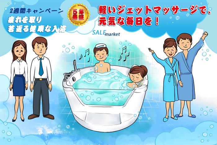 ジャグジー、ジェットバス、浴槽、バスタブ、リラックス、疲れを取る、シャワーヘッド、ジェットバス設置、ショールーム、家庭用ジェットバス