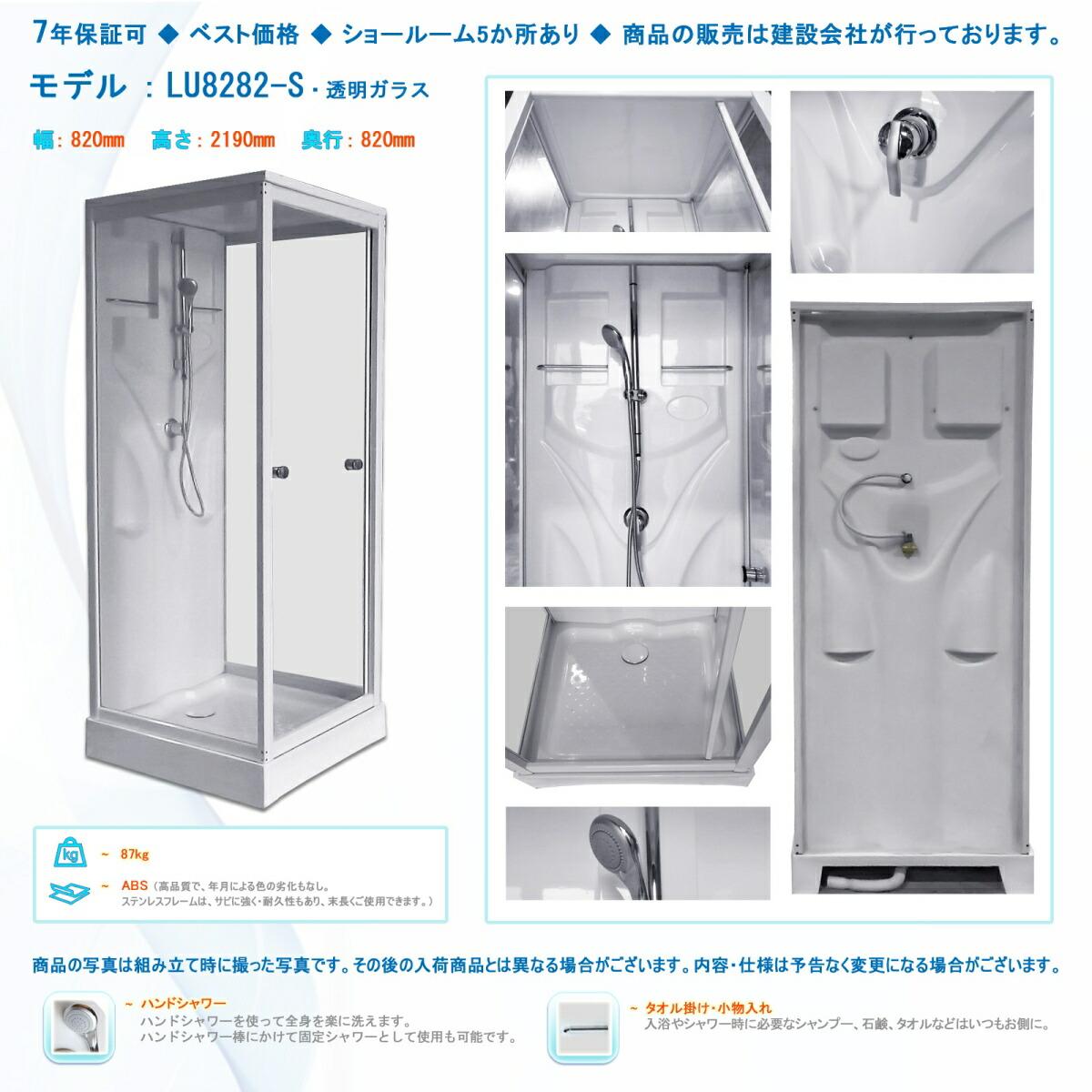 シャワーブース LU8282-S・透明ガラス 82x82x219h