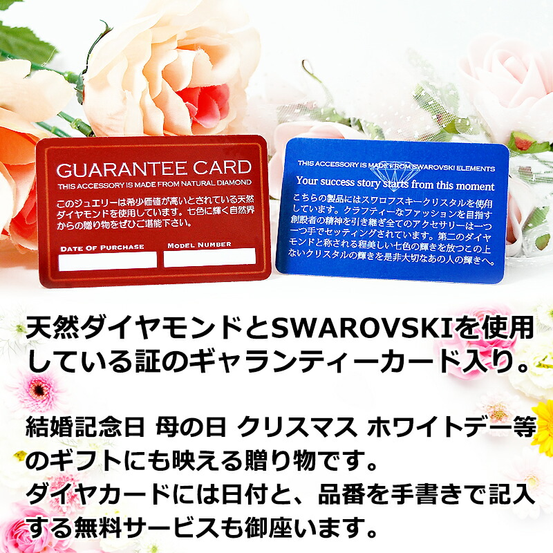 ダイヤモンド カード スワロフスキー カードも付属