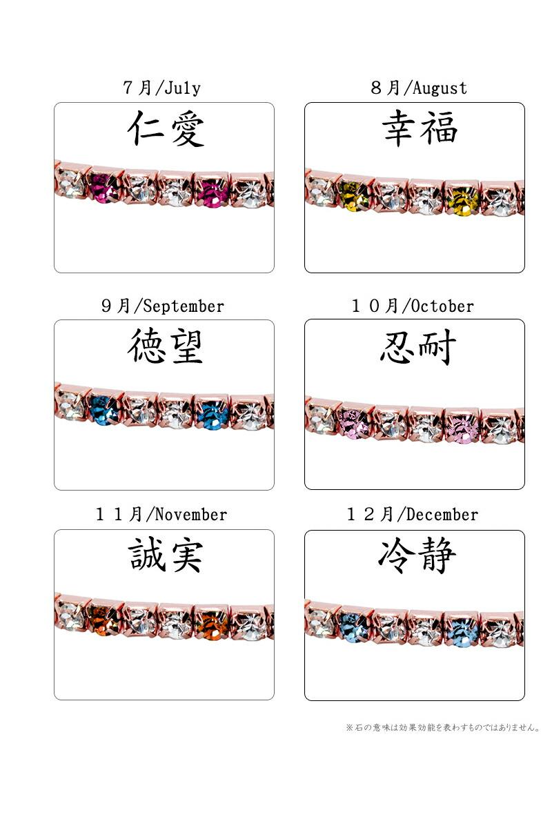 スヌーピー ブレスレット スワロフスキー 誕生石 誕生日 24金仕上げチャーム SWAROVSKI 社のクリスタル使用 SNOOPY すぬーぴー 伸びる ギフト ボックス クリスマス