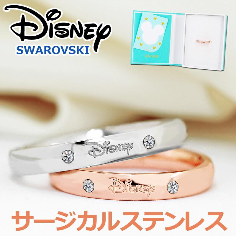 ディズニー リング 指輪 サージカルステンレス 316L 24金加工 スワロフスキー サージカル プレゼント メンズ レディース 7号 9号 11号 17号 19号 21号 結婚 結婚指輪 ペアリング エンゲージ 可愛い