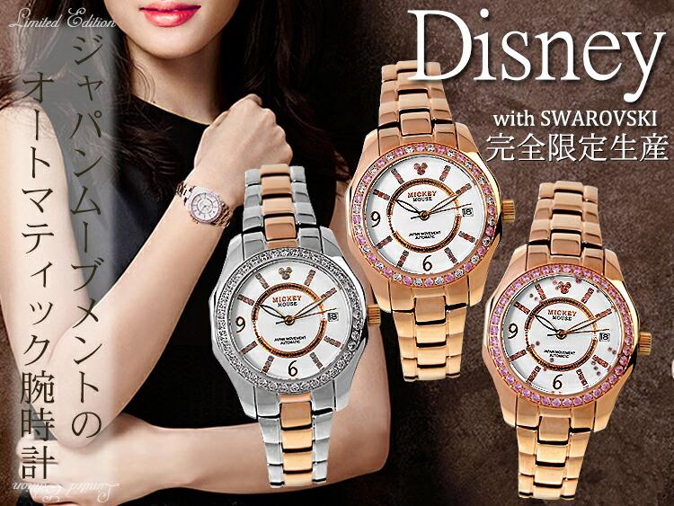 Disney/ディズニー ミッキー マウス オールステンレス 自動巻式腕時計/全3色 隠れミッキー スワロフスキー ステンレス使用 ジャパンムーブメント シリアルナンバー入 5気圧防水