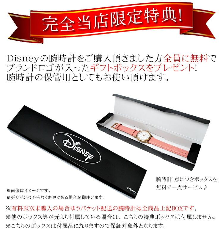 ディズニー 腕時計 ボックス ミッキー 腕時計 ボックス 箱 ギフト プレゼント 人気 口コミ とけい ウォッチ