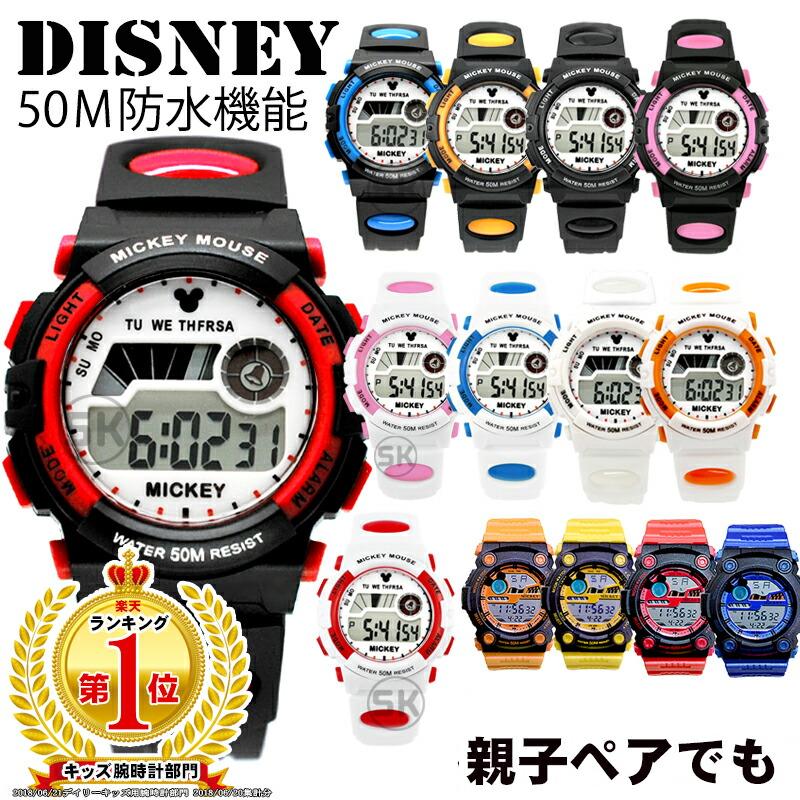 ディズニー腕時計レディースメンズキッズ子供用デジタルディズニー時計防水ミッキーマウスキャラクター腕時計プリンセスディズニー腕時計ディズニー腕時計レディースディズニー腕時計レディース