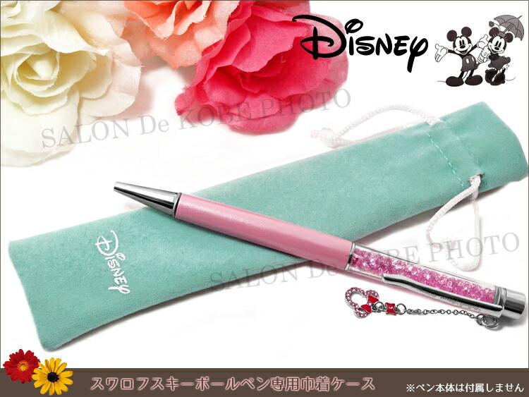 スワロフスキー ボールペン 専用 ケース 巾着 ディズニー スワロフスキー ボールペン Disney ミッキー ミニー ボールペン エメラルドグリーン