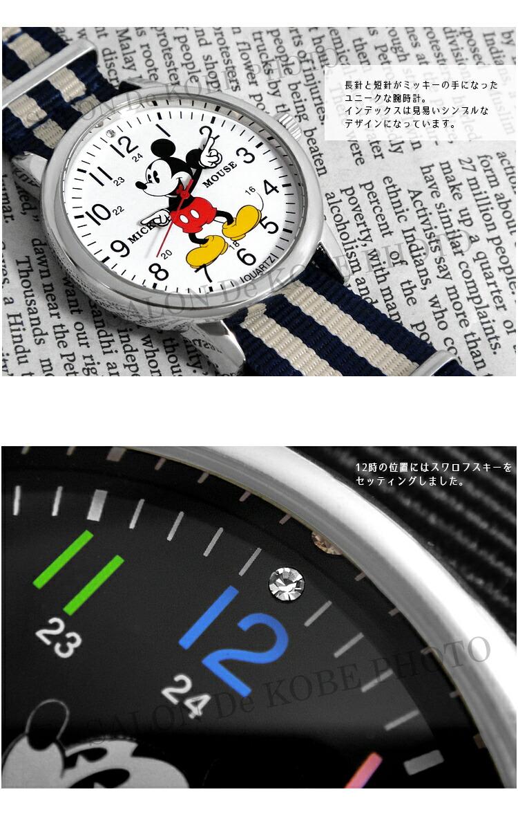 ディズニー 腕時計 ミッキー 腕時計 NATOタイプストラップ 全4色 Disney