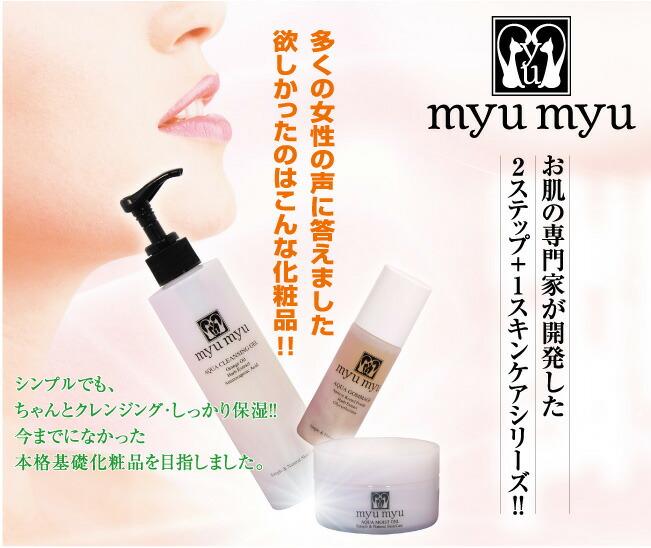 シンプルでもちゃんとクレンジング・しっかり保湿!本格基礎化粧品を目指しました。myu myu ミュウミュウ