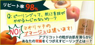 リピート率98% マオリッチゴマージュ