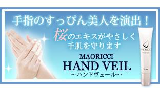 桜のエキスがやさしく手肌を守ります ハンドヴェール