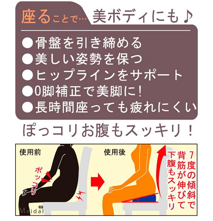 メイダイ 座るだけで骨盤キュッとクッション【骨盤矯正・腰痛対策・美容健康・シェイプアップ】