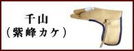 千山(紫峰カケ)