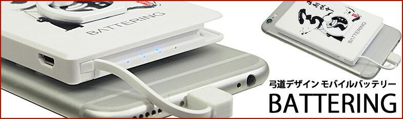 弓道デザイン モバイルバッテリー