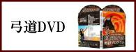 弓道DVD