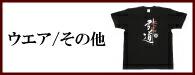 弓道グッズ/ウエア・その他