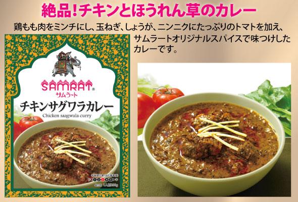 サムラートのチキンサグワラカレー/SAMRAT Chicken Saagwala Curry