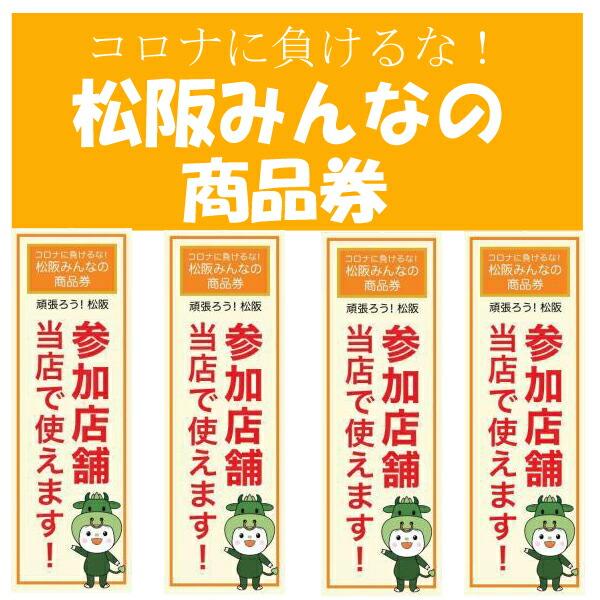 松阪市商品券
