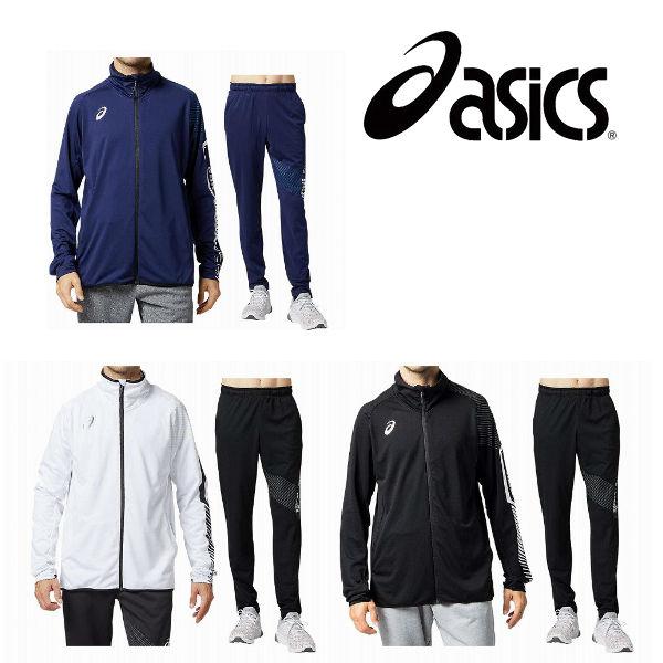 アシックス asics LIMO ストレッチニットジャケットパンツ上下セット