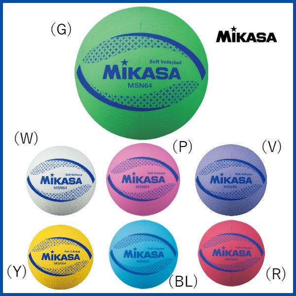 ミカサ ソフトバレーボール64cm