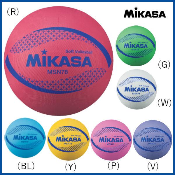 ミカサ ソフトバレーボール