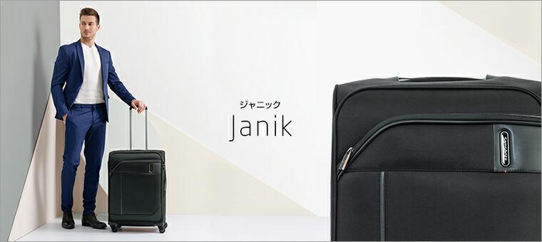サムソナイト製ソフトタイプのスーツケース