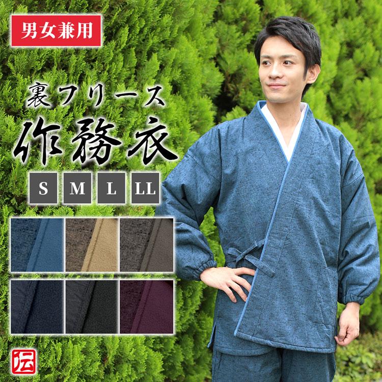 防寒 暖かい裏フリース作務衣(6色)(M-LL)