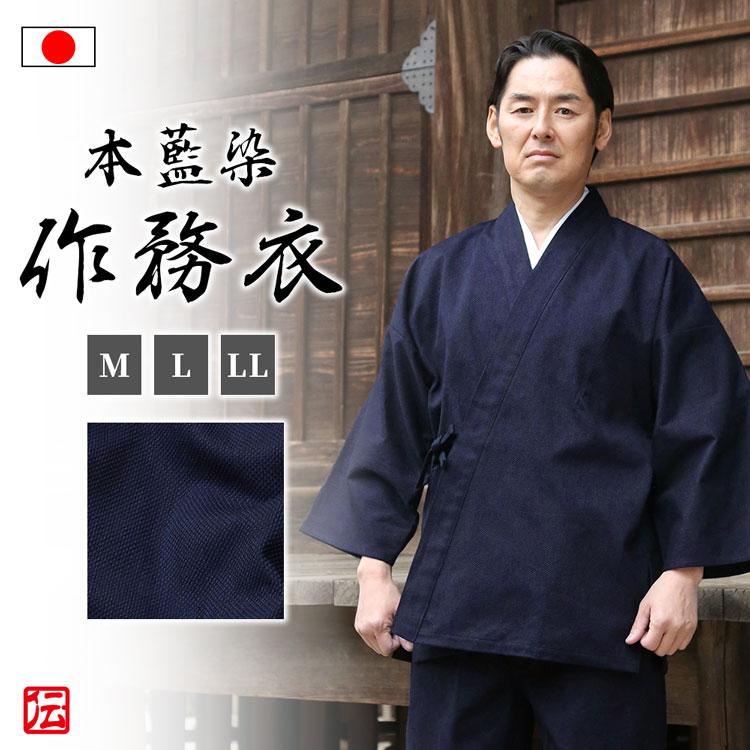 伝統の武州正藍染め刺子作務衣 夢想