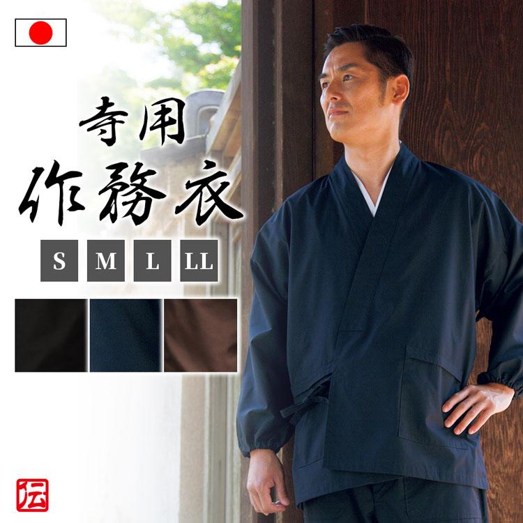 丈夫で着やすい 寺用作務衣(濃紺・黒)(S-BIG)