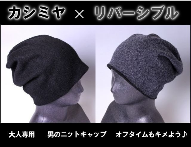 カシミヤ ニット帽